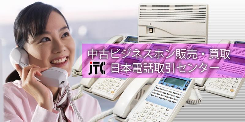 日本電話取引センター(イメージ画像)