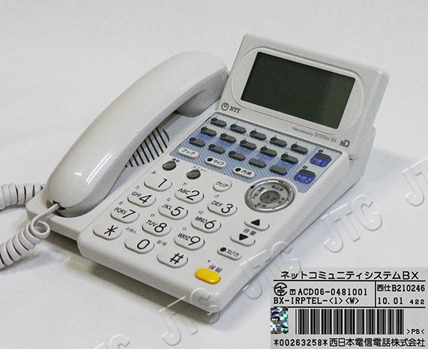 NTT BX-IRPTEL-(1)(W) BX-ISDN留守番停電電話機