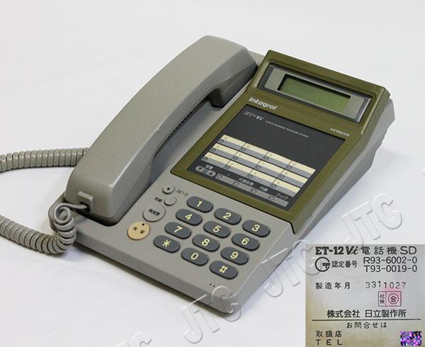 日立 ET-12Vi 電話機 SD