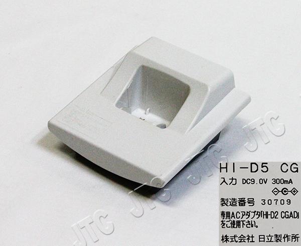 日立 HI-D5 CG HI-D5用充電器