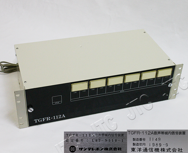 東洋通信機 TGFR-112A 音声帯域内信号装置