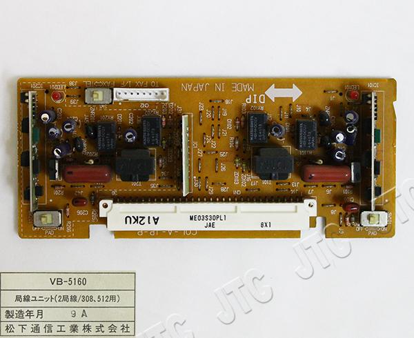 松下通信工業 VB-5160 308・512局線ユニット(A)