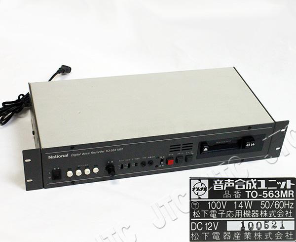 松下電器産業 TO-563MR デジタルボイスレコーダー