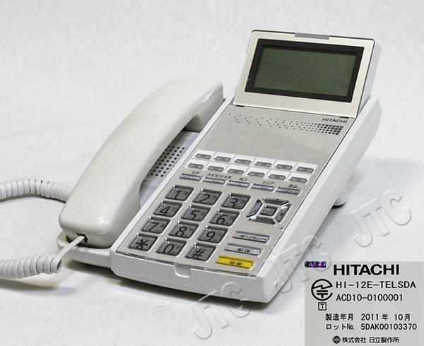 日立 HI-12E-TELSDA 12ボタン標準電話機