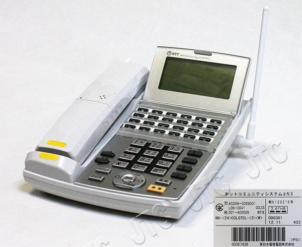 NTT NX-(24)CCLSTEL-(2)(W) NX-24キーカールコードレススター電話機