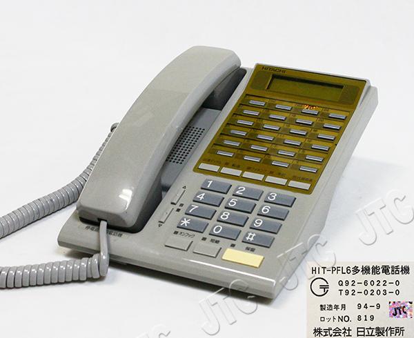 日立 HIT-PFL6 停電用多機能電話機