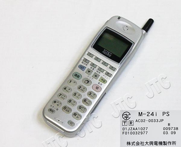大興 M-24i PS (Taiko) デジタルコードレス電話機