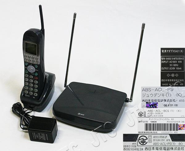 NTT ABS-ACL-BCS(1)(K)+ABS-ACL-PS(1)(K) ABS-ACL-バスCS-「1」「黒」+ABS-ACL-コードレス電話機-「1」「黒」