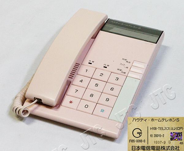 NTT ハウディ・ホームテレホンS H106-TEL2(スリム)(CP)