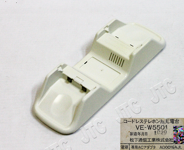 松下通信工業 VE-W5501 コードレスホン用充電台