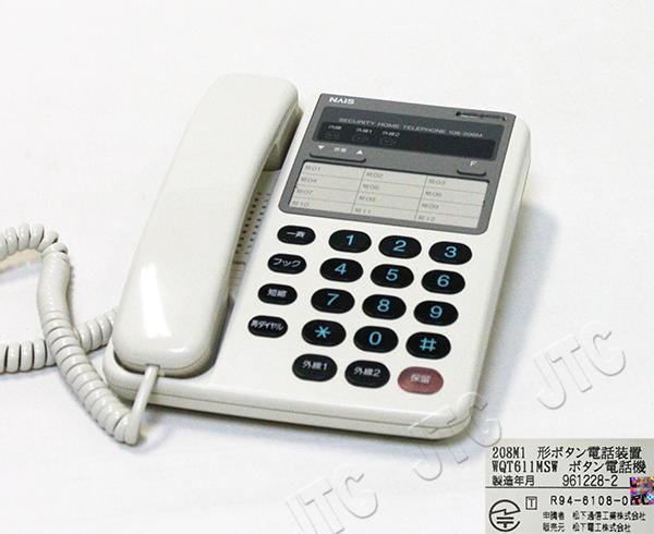 松下電工 WQT611MSWボタン電話機 208M1形ボタン電話装置