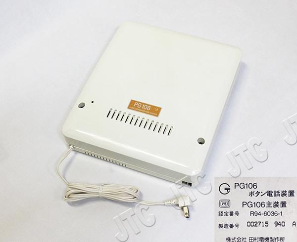 田村電機 PG106主装置 PG106ボタン電話装置