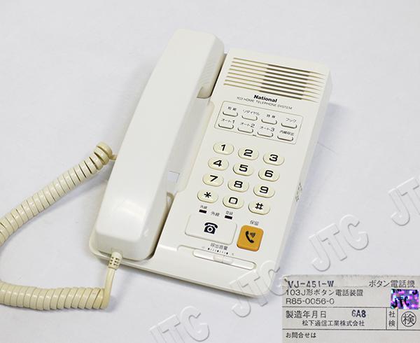 松下通信工業 VJ-451-W ボタン電話機 103J形ボタン電話装置