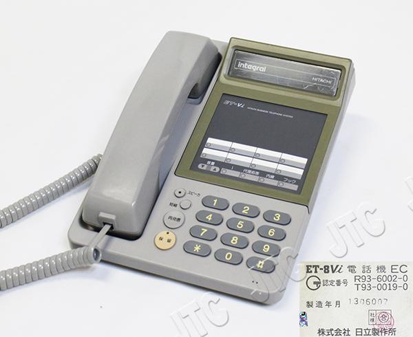 日立 ET-8Vi 電話機 EC