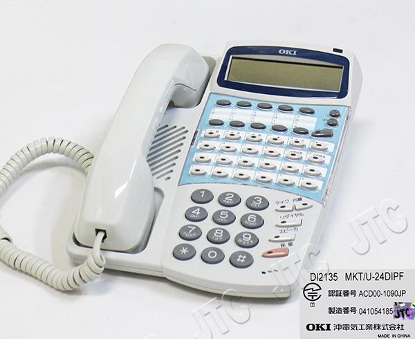 沖電気 DI2135 MKT/U-24DIPF電話機