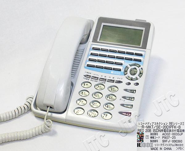 リコー R-MKT/SE-20DIPFK-B REII 20BISDN停電用表示付電話機