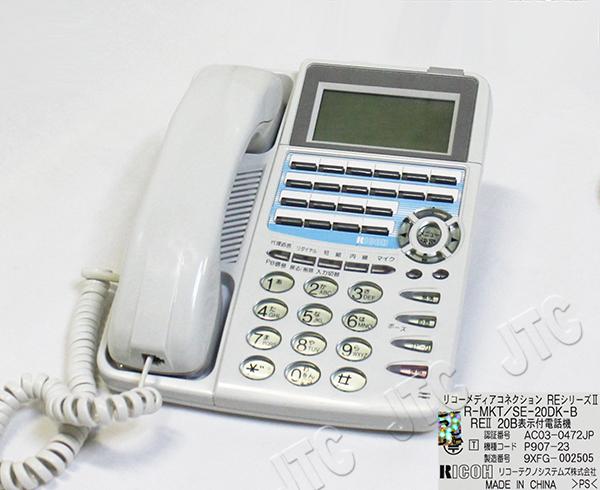 リコー R-MKT/SE-20DK-B REII 20B表示付電話機