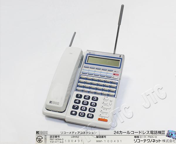 RICOH 24カールコードレス電話機III