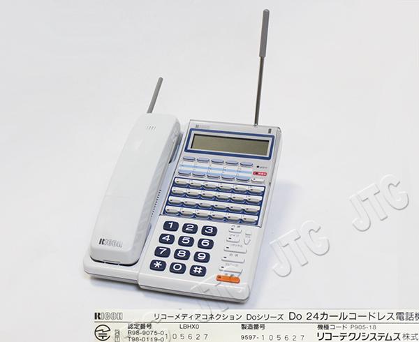 RICOH Do 24カールコードレス電話機