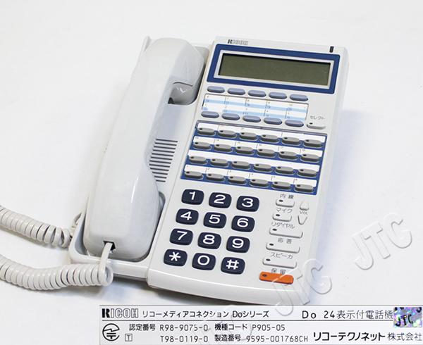 リコー Do 24表示付電話機
