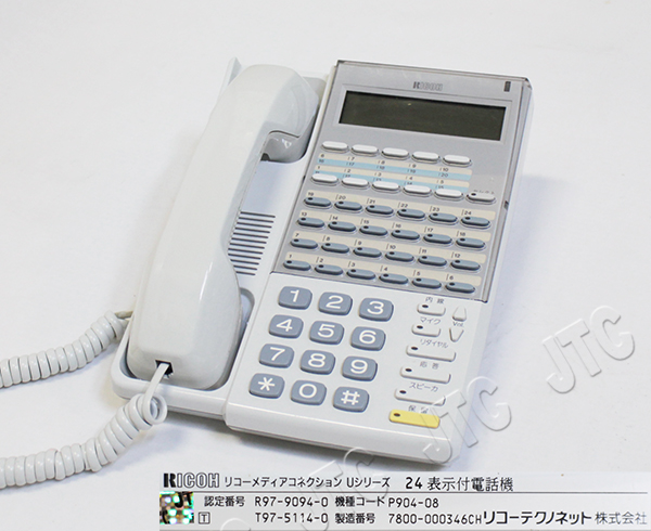 リコー Uシリーズ 24表示付電話機