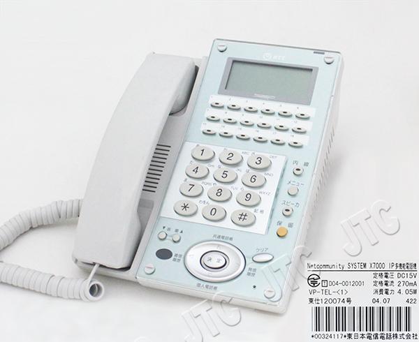 NTT VP-TEL-(1) IP多機能電話機
