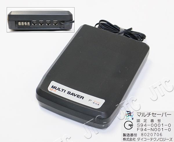 ダイコーテクノロジーズ マルチセーバー EX-3