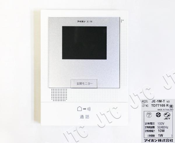 アイホン JE-1M-T V2 ハンズフリーテレビドアホン