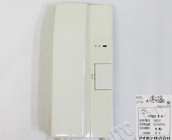 アイホン IE-1G ワンタッチドアホン1・3親機