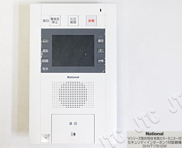 パナソニック SHVT17612W Vシリーズ用 共同住宅用カラーモニター付きセキュリティインターホン1M型親機