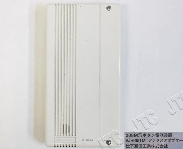 松下通信工業 VJ-6651M ファクスアダプター 208M形ボタン電話装置用