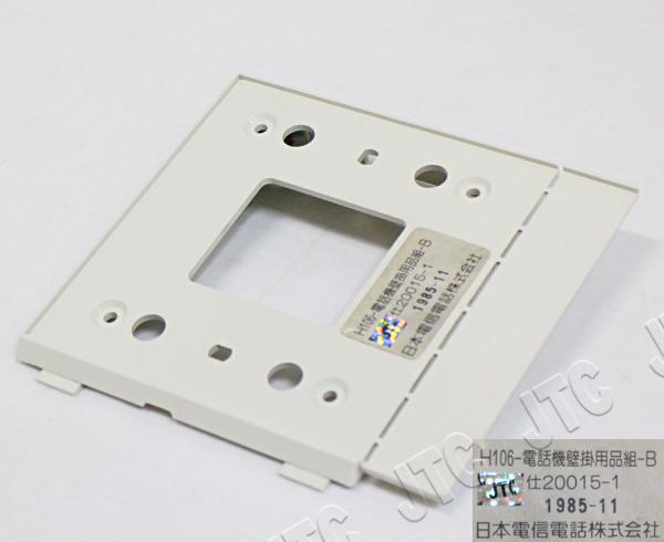 H106-電話機壁掛用品組-B