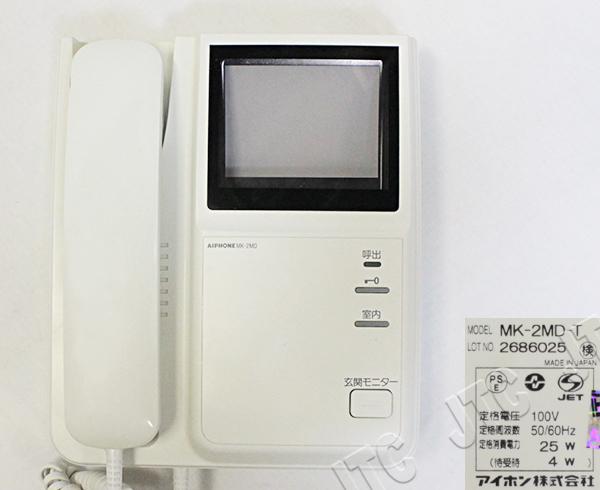 テレビドアホン2・3モニター付親機・AC電源直結式 MK-2MD-T