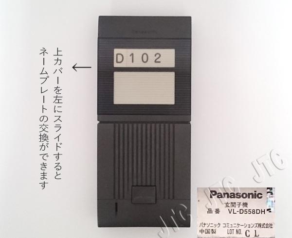VL-D558DH