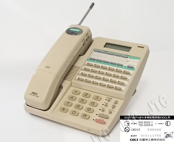 DI2079Bデジタル多機能電話機24DCL形