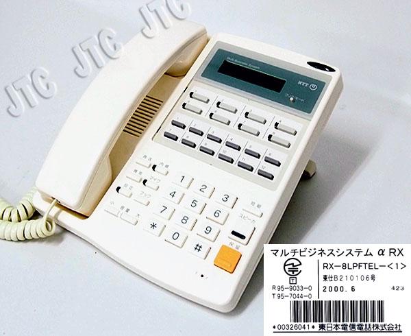 NTT RX-8LPFTEL-(1) RXー8外線停電用電話機ー「1」