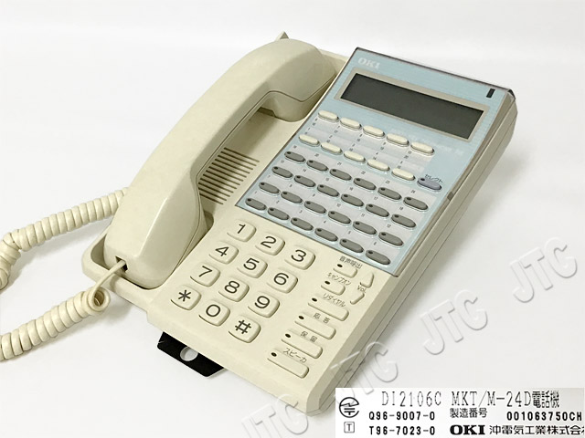 OKI 沖電気工業 DI2106C MKT/M-24D電話機