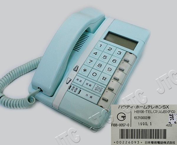 NTT ハウディ・ホームテレホンSX HB106-TEL(スリムB)(FG)
