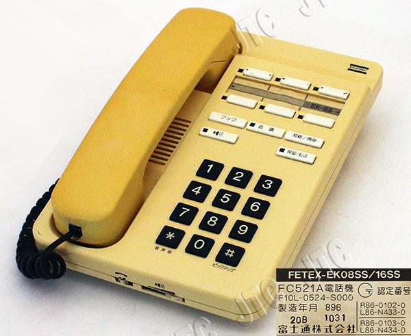 富士通(FUJITSU) FC521A  6釦標準電話機