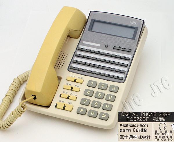 富士通(FUJITSU) FC572BP電話機 DIGITAL PHONE 72BP