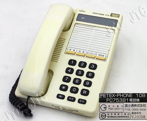 富士通 FC753B1電話機WH FETEX-PHONE10B(白)