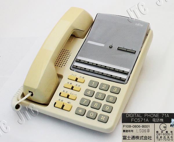 富士通(FUJITSU) FC571A電話機 DIGITAL PHONE71A