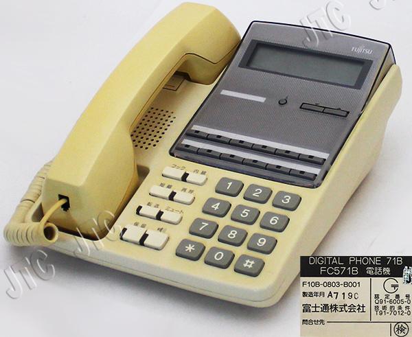 FC571B電話機 DIGITAL PHONE71B 富士通ビジネスホン