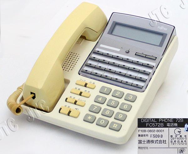 富士通(FUJITSU) FC572B電話機 DIGITAL PHONE 72B