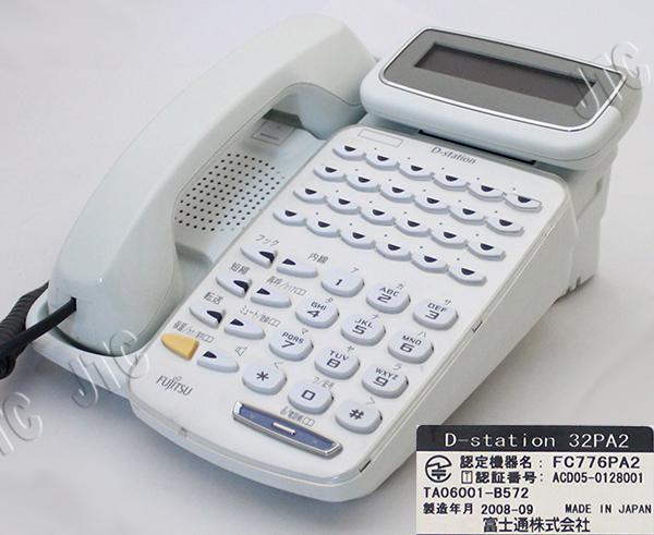 富士通(FUJITSU) FC776PA2電話機 D-station 32PA2