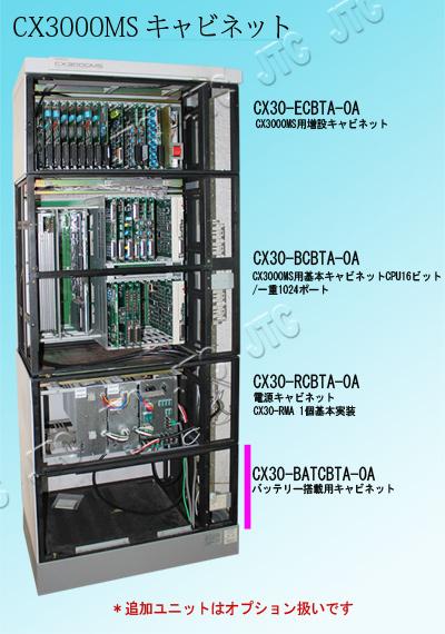 日立 CX30-BATCBTA バッテリーキャビネットA(CX30)