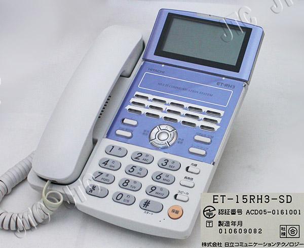 日立 ET-15RH3-SD ET-RH3 15ボタン多機能電話機