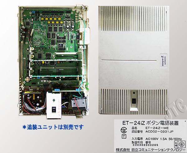 ET-24iZ-ME   ET-24iZ主装置