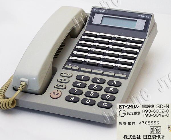 日立 ET-24Vi 電話機 SD-N