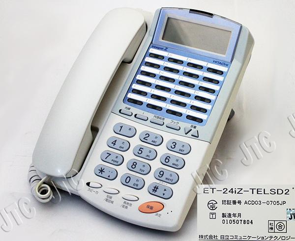 日立 ET-24iZ-TELSD2 24釦バックライト付標準電話機